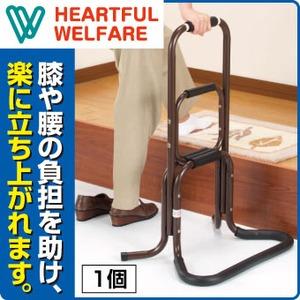 らくらく立ち上がり手すり (1個) アルミ製 日本製 蛍光テープ付 【完成品】