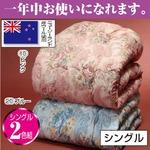羊毛キルト加工掛け布団 【2色組み/シングルサイズ(ピンク・ブルー(青)) ニュージーランド産 花柄 日本製