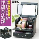 夜桜メイクボックス 三面鏡タイプ ミニテーブル/引き出し収納付き