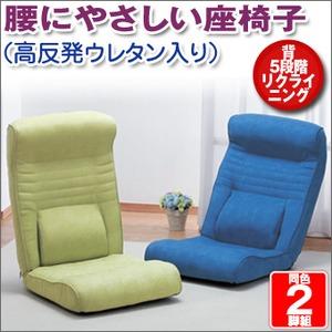 腰に優しい座椅子同色2脚組 高反発ウレタン入り ブルー(青)