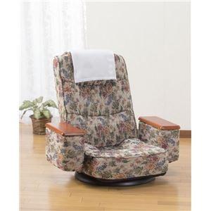天然木肘付き高反発回転座椅子 座ったままリクライニング 白枕カバー/ポケット2つ付き ゴブラン柄