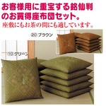 銘仙判座布団 【10枚組み】 55cm×59cm 日本製 ブラウン