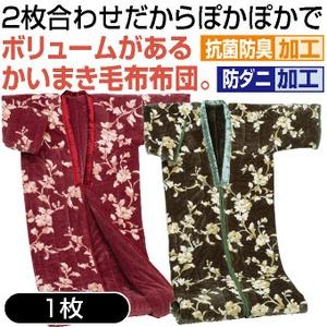 綿入りかいまき毛布 テイジンRウォーマルR使用マイヤー2枚合せ 幅140cm×長さ200cm ブラウン - 拡大画像