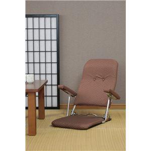 和風折りたたみ肘付き座椅子ブラウン (いこい) - 拡大画像