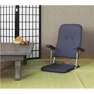 和風折りたたみ肘付き座椅子ネイビー (いこい) - 拡大画像