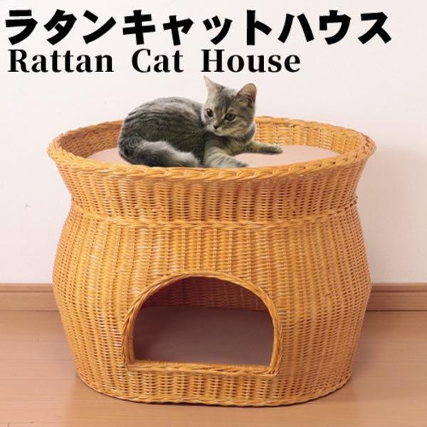 通気性がよく臭いが籠りにくい「天然籐製キャットハウス/猫ハウス 【2段ベッドタイプ】 クッションシート付き カバーのみ手洗い可」