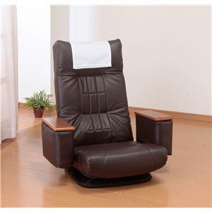 天然木肘付きリクライニング回転座椅子ブラウン