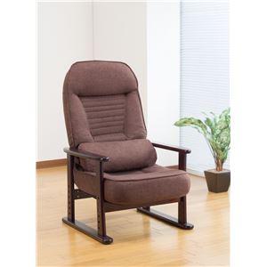 天然木低反発リクライニング高座椅子(クッション付) ブラウン【組立不要完成品】 - 拡大画像