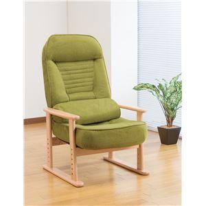 天然木低反発リクライニング高座椅子(クッション付) グリーン【組立不要完成品】 - 拡大画像