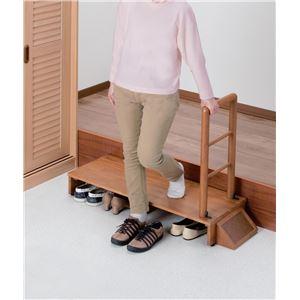 天然木手すり付き玄関踏み台 70cm幅