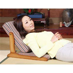 座椅子/パーソナルチェア 【1人掛け】 折りたたみ リクライニング式 張地:綿100% 木製 日本製 『中居木工』 【完成品】