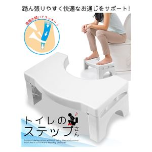 トイレのステップさん/トイレ用品 【ホワイト】 折りたたみ 滑り止め付き - 拡大画像