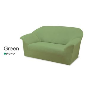 伸縮フィット式ソファーカバー(タテヨコストレッチ)2人掛用肘付き グリーン
