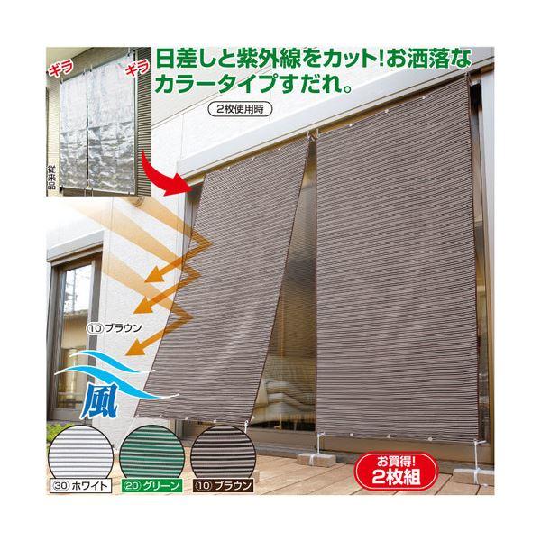 遮熱アルミすだれ/サンシェード 【2枚組 ブラウン】 幅90cm×高さ185cm 重さ160g 日本製 ひも2本付き 〔ベランダ 庭〕