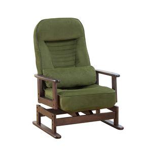 天然木リクライニングチェア/回転高座椅子 【グリーン】 肘付き 座面2段階調節 同色クッション付き 【完成品】 - 拡大画像