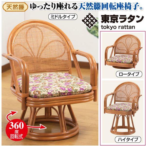 天然籐 座椅子/回転チェア  肘付き ボリュームクッション