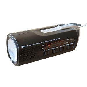 さすだけ充電 ラジオライト/防災用品 【ブラック】 ワイドFM対応 サイレン機能 〔避難用具 避難用品〕 - 拡大画像