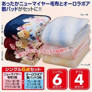 ニューマイヤー毛布&オーロラ敷パッド 【6点セット シングル】 洗える ポリエステル 〔寝室 ベッドルーム〕