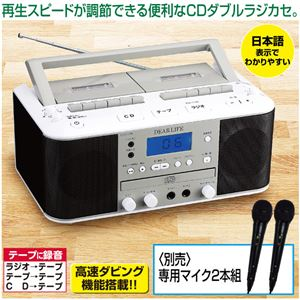 遅聞き・速聞きCDダブルラジカセットレコーダー