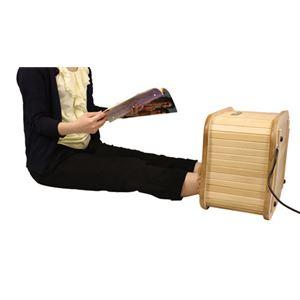 遠赤外線 脚湯器/足温器 【幅39cm】 重さ4kg 木製 『ぽかぽか足Hot』 〔リビング ベッドルーム〕