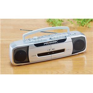 マイク付き ダブルラジカセ 【シルバー】 幅45.2cm 録音機能 FMワイドバンド対応 オートストップ機能