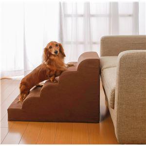 小型犬用スロープ/ペット用品 【5段 ブラウン】 幅40cm 重さ1.5kg 洗えるカバー付き 防滑 〔ソファー リビング〕