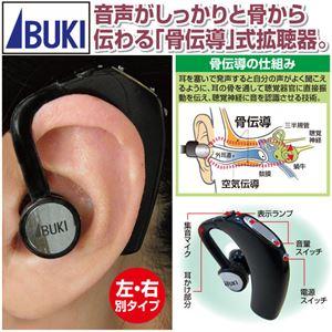 骨伝導拡聴器「ボン・ボイス」左耳用 耳掛け式