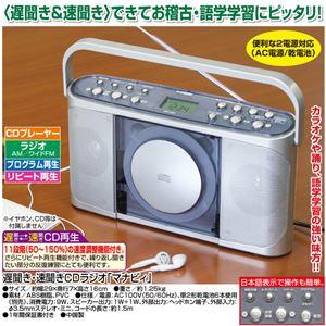 遅聞き・早聞きCDラジオ【マナビィ】シルバー