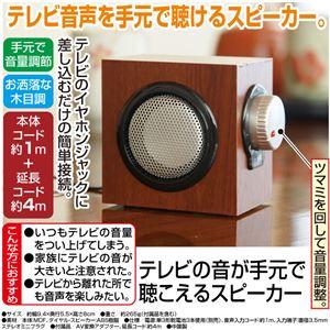 テレビの音が手元で聴こえるスピーカー