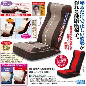 整体師さんが推奨する健康ストレッチ座椅子 レッド