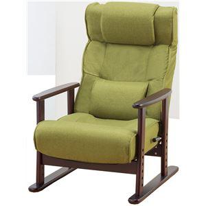 TVが見やすいリクライニング高座椅子 グリーン - 拡大画像