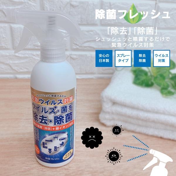 除菌 フレッシュ 350ml 【2本組】