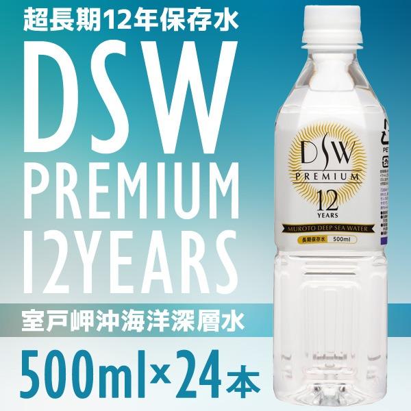 超長期保存水 12年保存 海洋深層水<500ml×24本入> 1ケース DSW PREMIUM 12 YEARS
