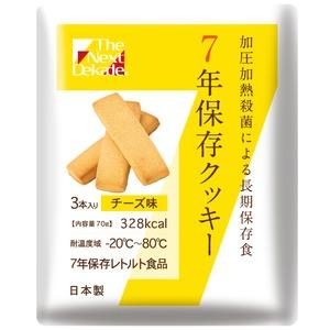7年保存クッキー チーズ味(50袋入り) - 拡大画像