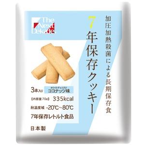 7年保存クッキー ココナッツ味(50袋入り) - 拡大画像