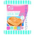 7年保存 レトルトパン/防災用品 【ミルクブレッド 50袋入り】 軽量 日本製 〔非常食 アウトドア 備蓄食材〕