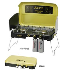 3バーナー/キャンプ用品 【ワンアクション圧電点火方式】 ガスシンクロナスシステム 『SOTO』 - 拡大画像