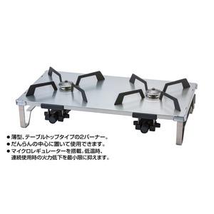 レギュレーター2バーナー/キャンプ用品 【テーブルトップタイプ】 薄型 マイクロレギュレーター搭載 『SOTO』