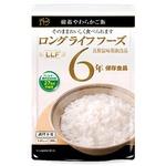 LLF食品 6年保存 やわらかご飯 【5袋セット】