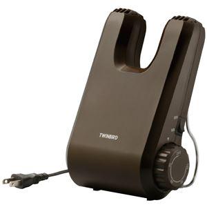 ツインバード くつ乾燥機 ブラウン SD-4546BR - 拡大画像