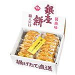 (まとめ) 銀座餅 15枚入 【×5セット】