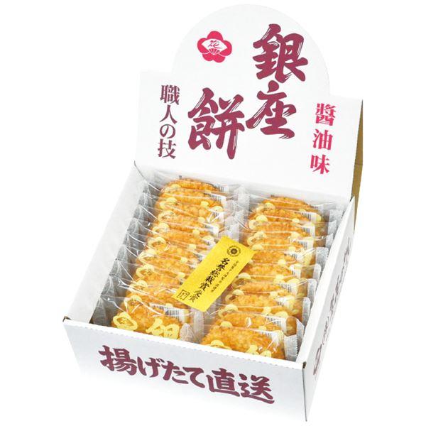 (まとめ) 銀座餅 20枚入 【×2セット】