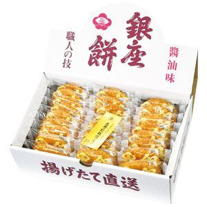 (まとめ) 銀座餅 25枚入 【×2セット】 - 拡大画像