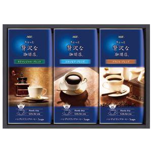 (まとめ)AGF ちょっと贅沢な珈琲店ドリップコーヒーギフト ZD-15J 【×5セット】 - 拡大画像