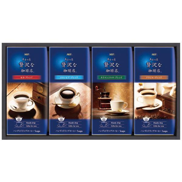 (まとめ)AGF ちょっと贅沢な珈琲店ドリップコーヒーギフト ZD-20J 【×2セット】