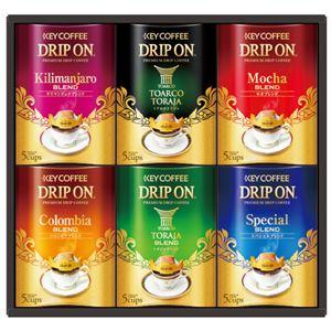 キーコーヒー ドリップオン・レギュラーコーヒーギフト KDV-30N - 拡大画像