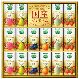 カゴメ 野菜生活ギフト国産プレミアム YP-30R - 拡大画像