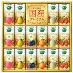 カゴメ 野菜生活ギフト国産プレミアム YP-30R