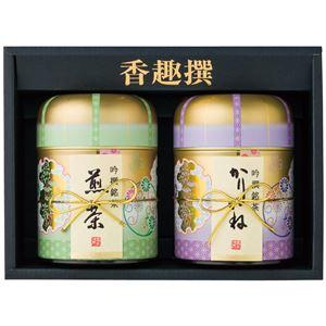 (まとめ)静岡茶匠米山 静岡銘茶詰合せ PAT20C 【×2セット】 - 拡大画像