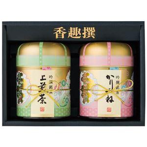 (まとめ)静岡茶匠米山 静岡銘茶詰合せ PAT25C 【×2セット】 - 拡大画像